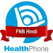 FNB Hindi HealthPhone