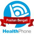 পুষ্টি Poshan HealthPhone