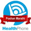 पोषण Poshan HealthPhone