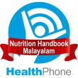 Nutrition Malaylam HealthPhone